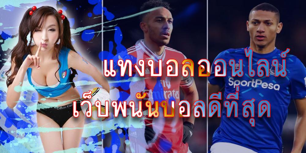 เว็บพนันบอล ดีที่สุดในไทย
